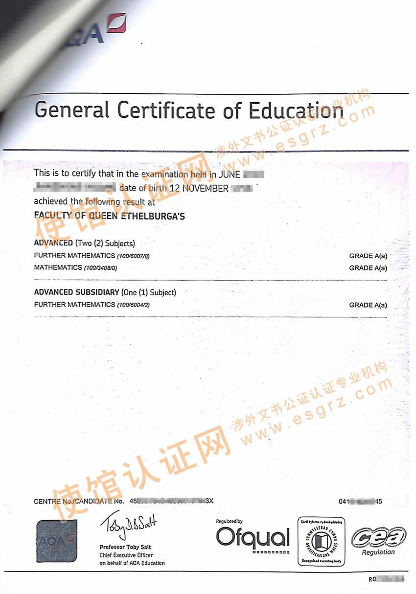 英国学历证书使馆认证样本