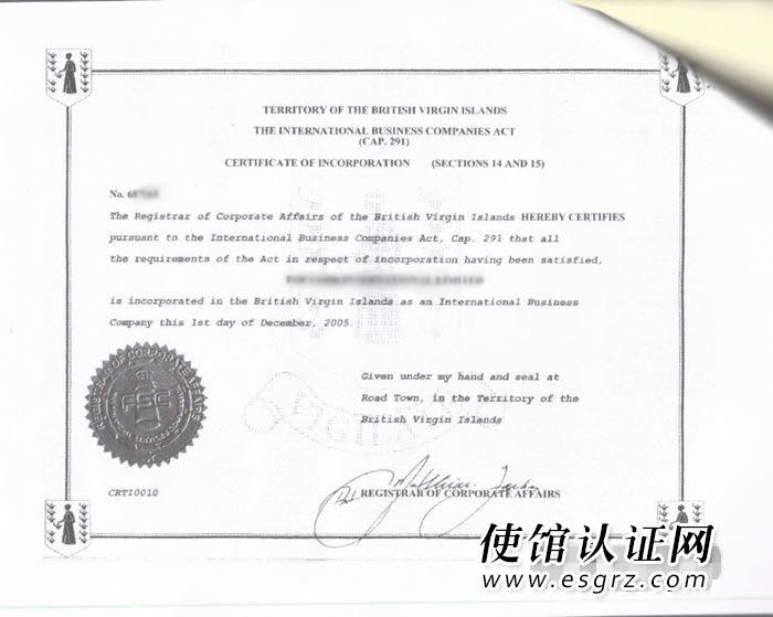 BVI公司用于厦门银行更新账户怎么办理公证认证?