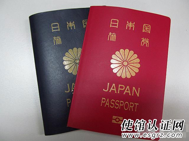 日本护照使馆认证公证