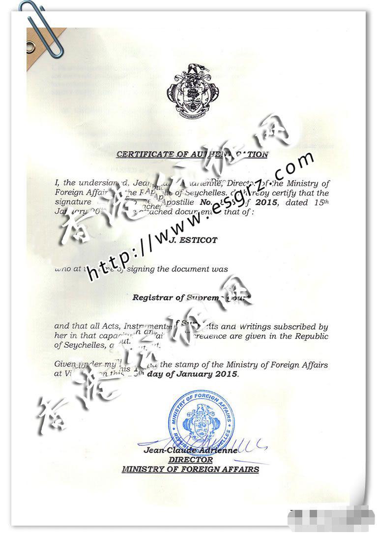 塞舌尔公司使馆认证样本