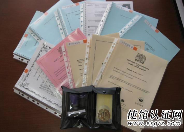英国公司使馆公证认证