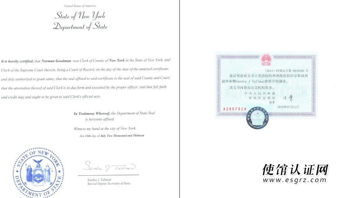 美国离婚判决书公证样本