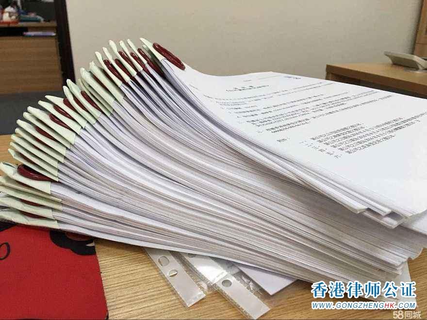 香港公司公证