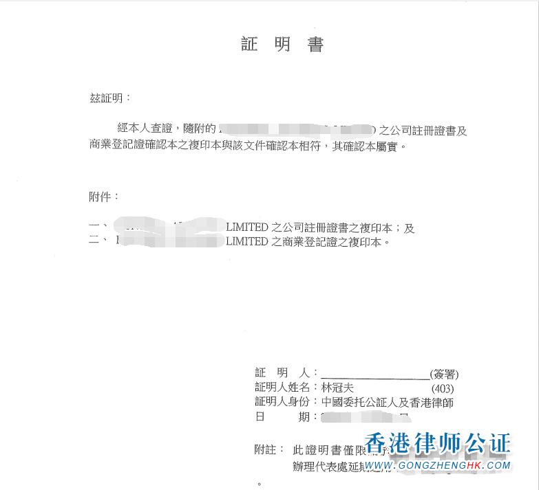 香港公司公证用于国内成立延期代表处怎么办理?