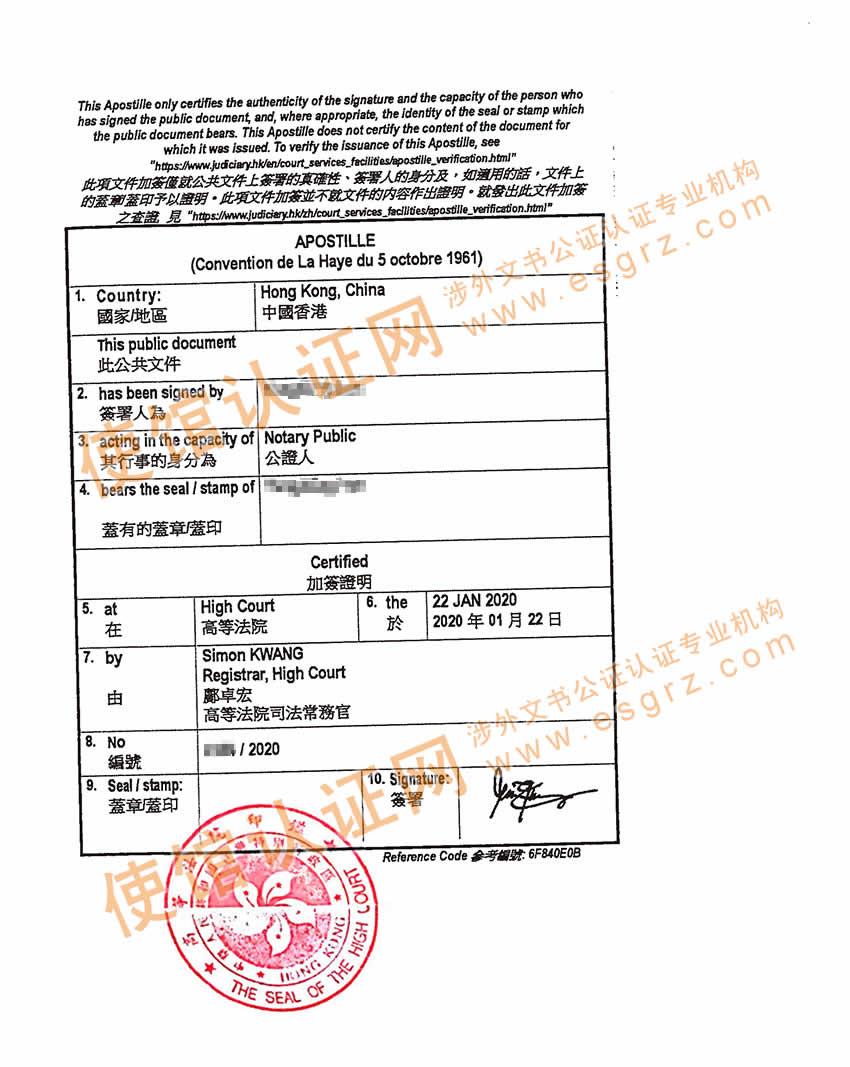 香港单身证明公证样本