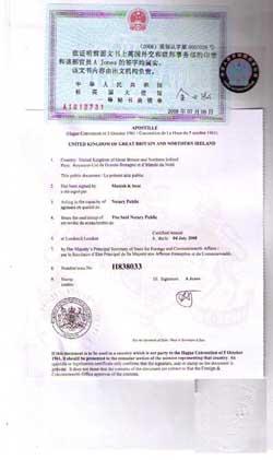 中国驻英国领事馆认证样本