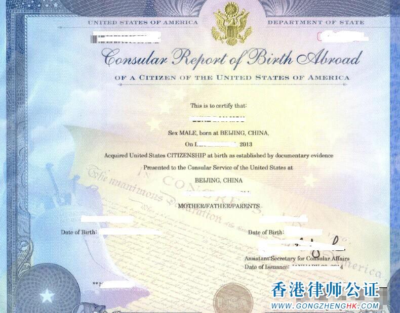 美国公民海外出生领事报告公证认证