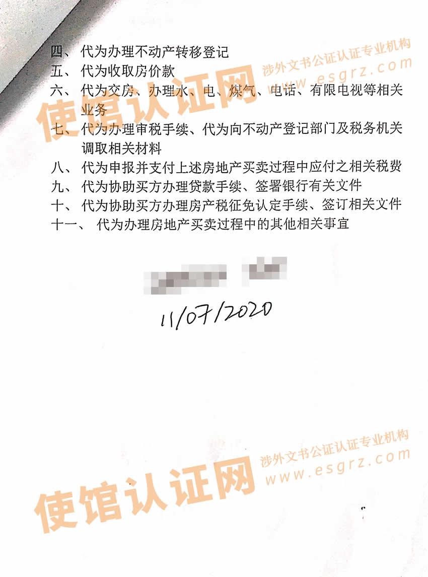 香港公司公证用于国内成立代表处