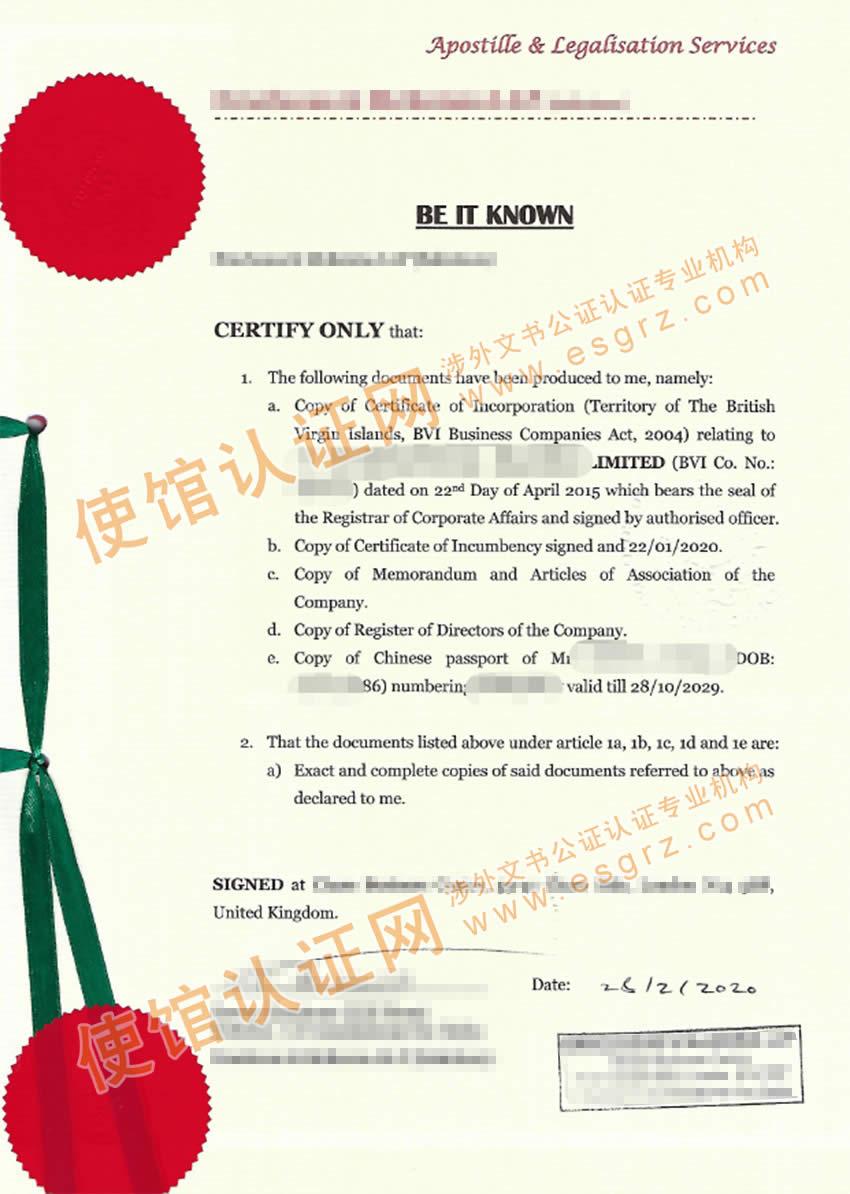 香港法院出具的香港离婚声明书用于国内买房怎么办理公证?