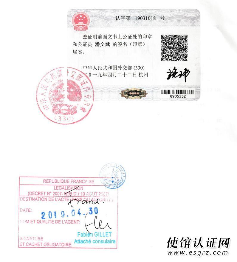 法国公司使馆认证样本