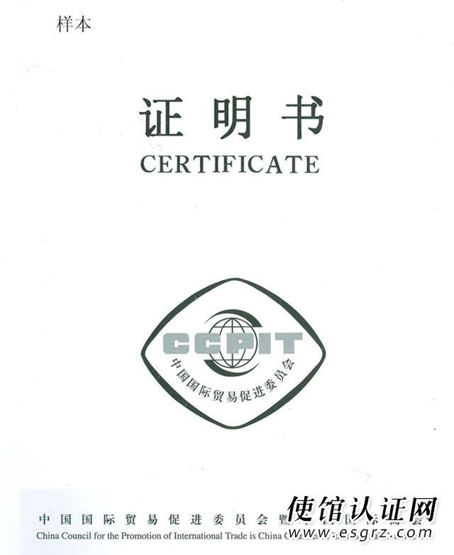 埃及商业发票使馆公证认证样本