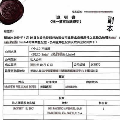香港个人委托书公证简介