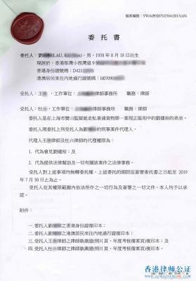 香港个人授权委托书公证样本