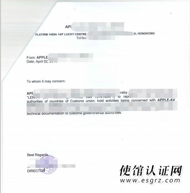 香港公司授权书用于海牙认证怎么办理?