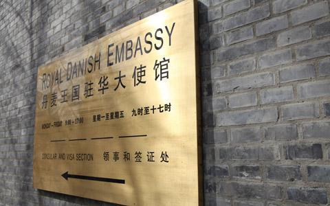 丹麦结婚证在国内使用怎么办理使馆公证认证?