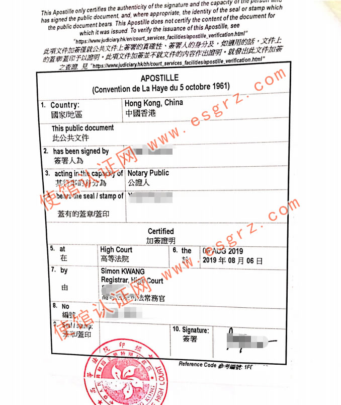 香港出生纸海牙认证样本