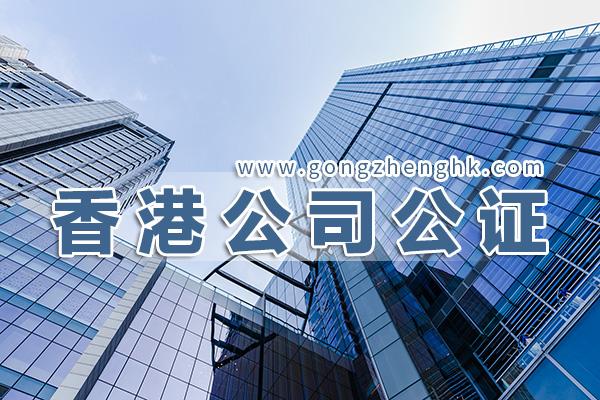怎么办理香港公司董事会决议公证?