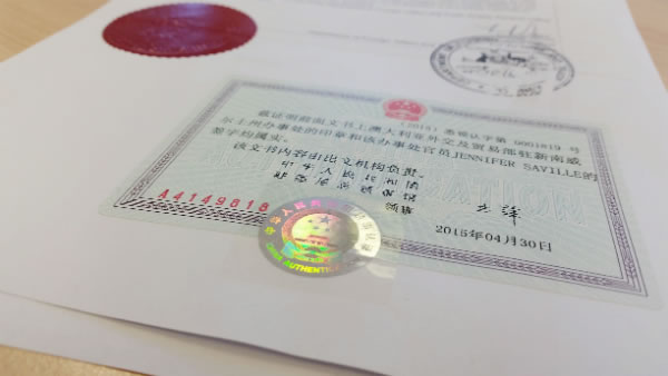 德国个人放弃遗产声明书在中国使用怎么办理公证认证?