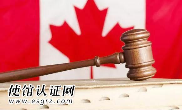 加拿大离婚证要在中国使用怎么办理使馆认证?