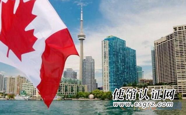 加拿大公司存续证明goodstanding怎么办理使馆公证认证?