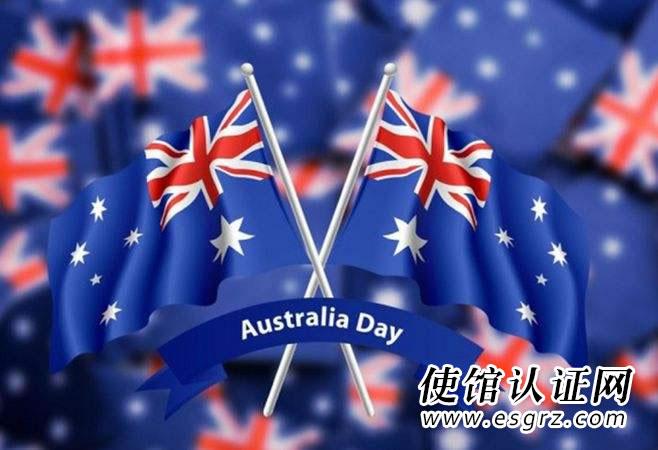 澳洲护照复印件与原件相符使馆公证认证怎么办理?