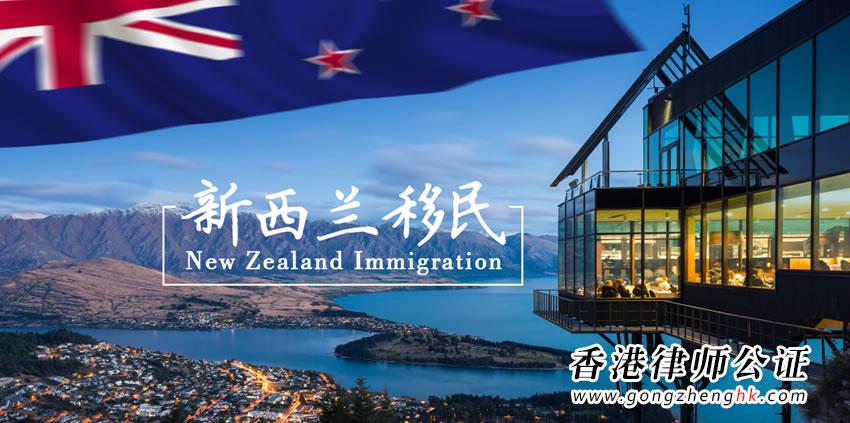 新西兰护照和中国护照是同一人公证认证