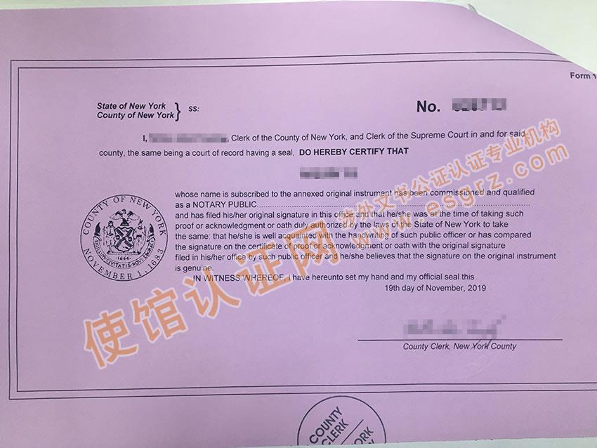 新西兰同一人声明书美国使馆认证样本