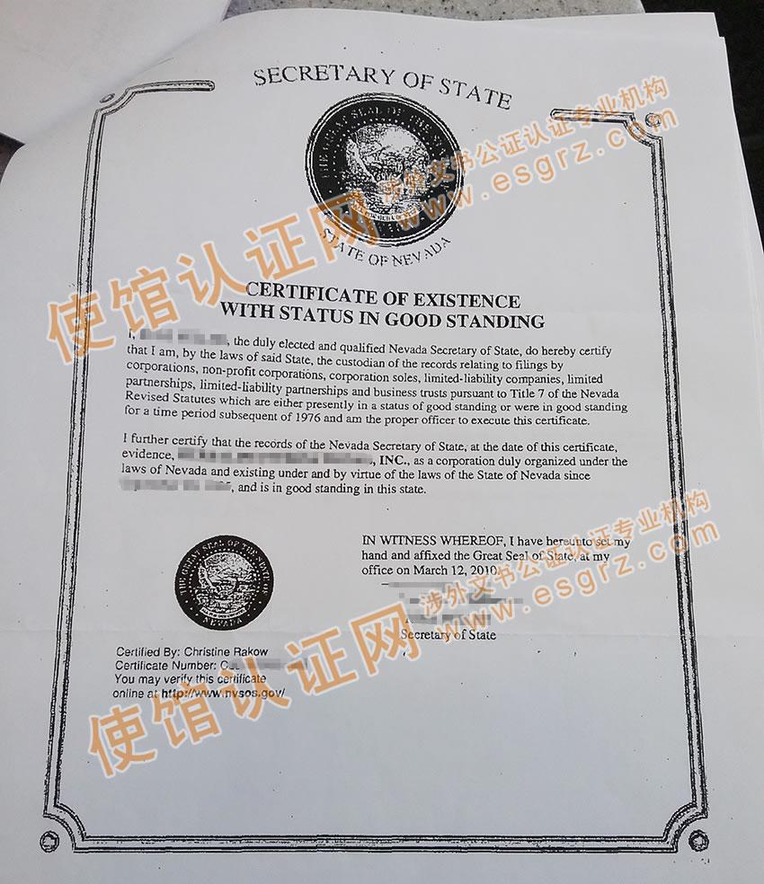 美国公司良好存续证明公证认证样本