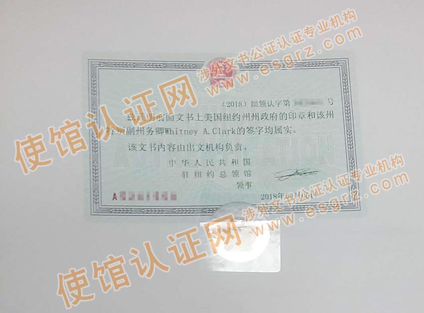 加拿大护照和中国护照是同一人使馆认证样本