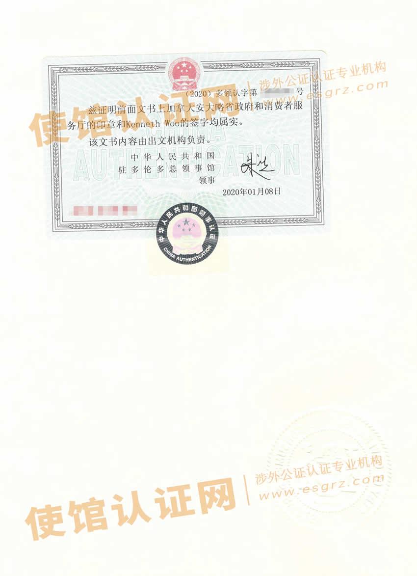 加拿大护照与中国旧身份证是同一人声明公证认证样本