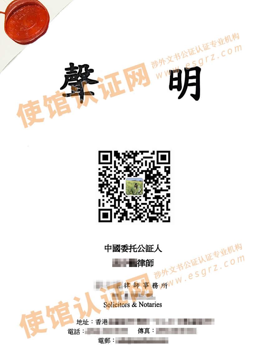 香港身份和大陆身份是同一人声明书公证样本