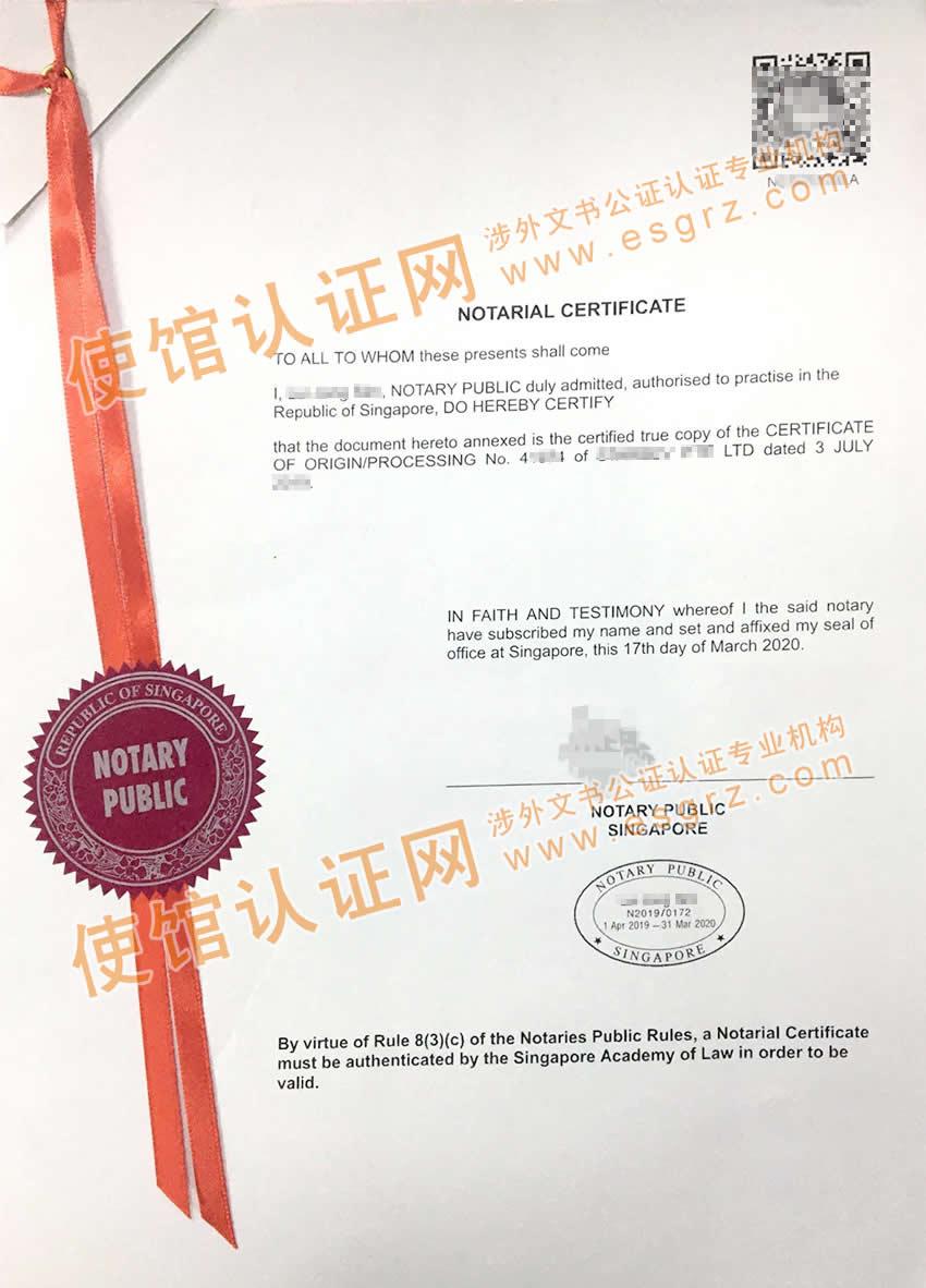 新加坡原产地证明公证认证用于中国使用样本