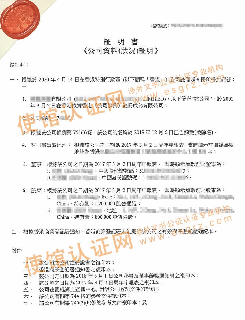 香港公司全套资料公证样本