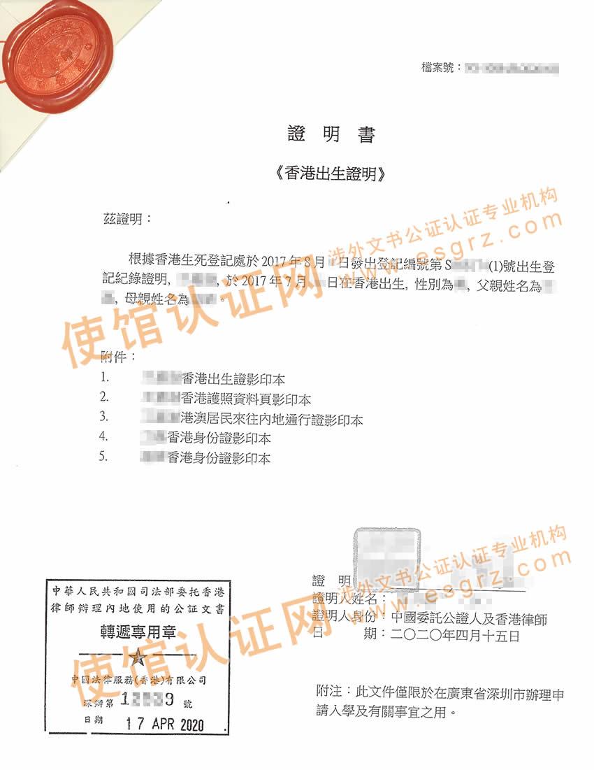 香港出生证公证用于国内上学