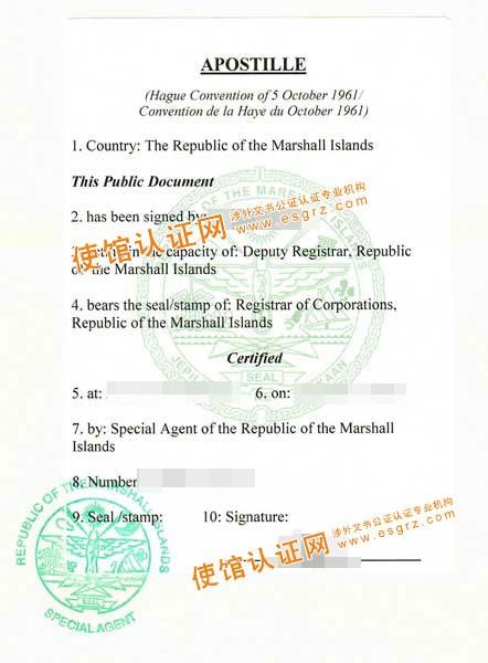 马绍尔公司公证认证要用于中国法院进行诉讼怎么办理?