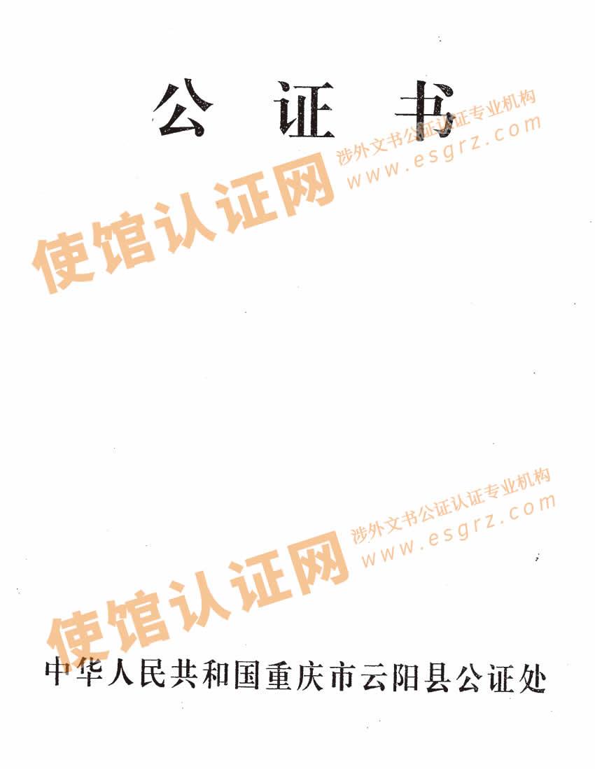 中国大陆派出所出具的出生证明用于移民英国要怎么办理公证认证?