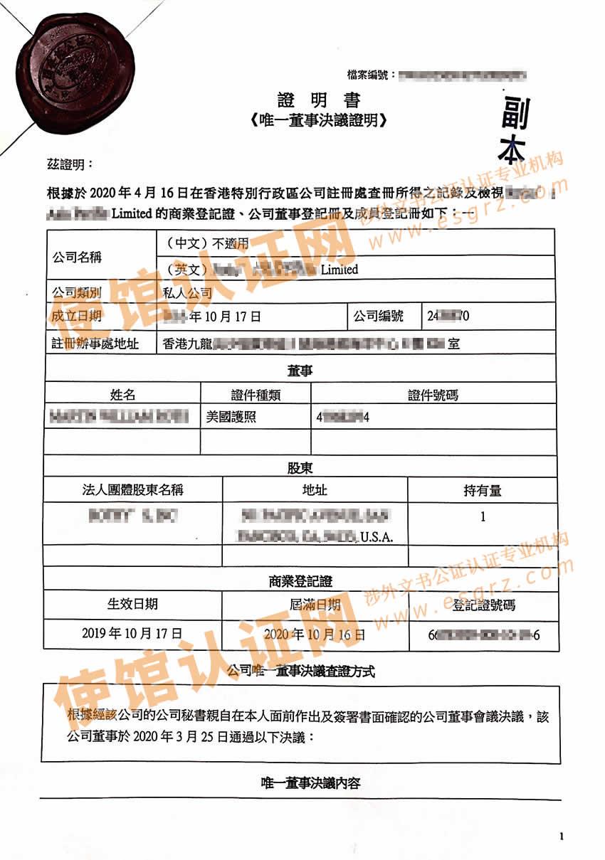 香港公司唯一董事决议证明公证样本