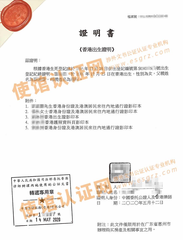 香港出生证公证用于国内买房