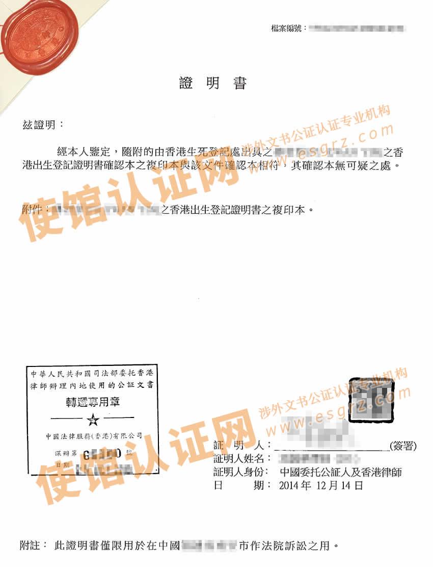香港出生纸公证用于中国大陆法律诉讼争夺小孩抚养权