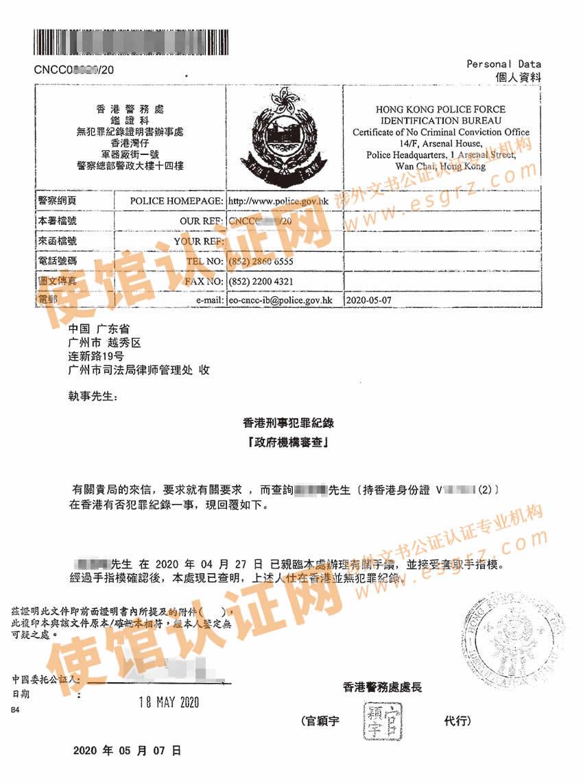 香港无犯罪纪录证明公证样本