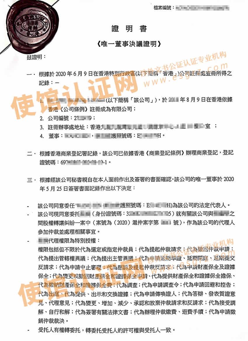 香港公司授权委托书公证样本