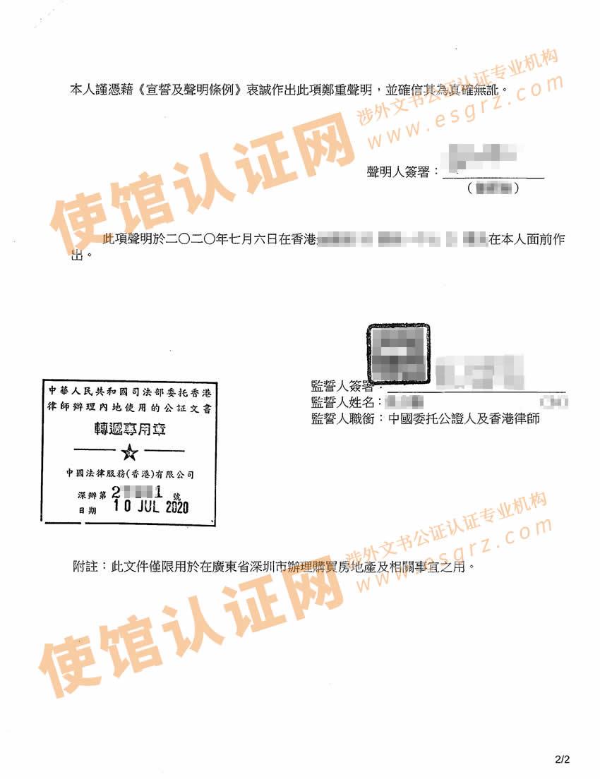 香港婚姻及家庭状况声明书公证样本用于深圳办理房产