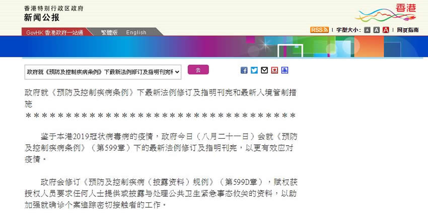 香港延长内地等人士入境强制检疫令措施至10月7日