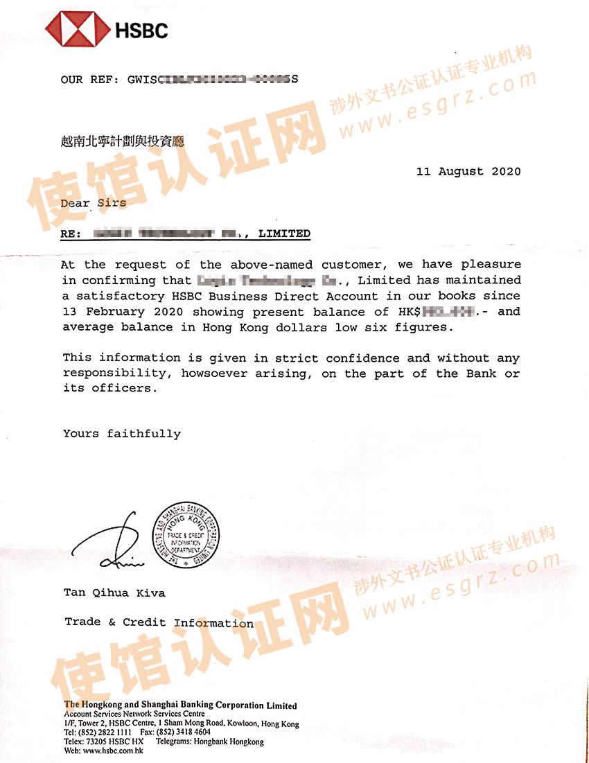 香港汇丰银行出具的资信证明样本