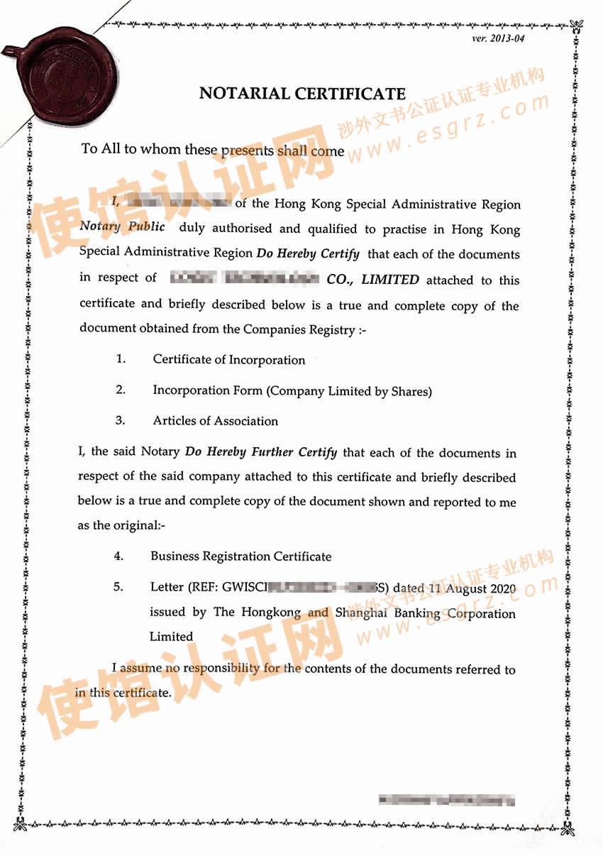 香港汇丰银行资信证明越南驻港使馆认证样本