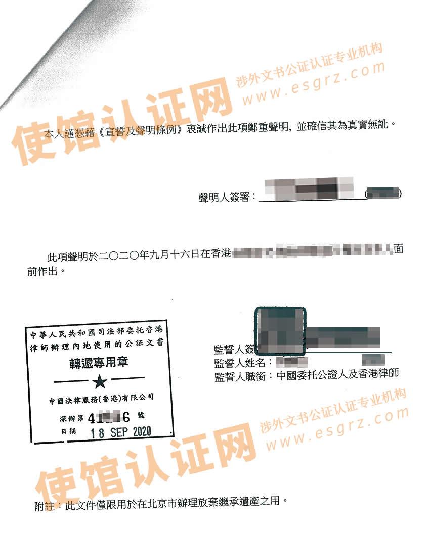 香港人放弃内地遗产继承声明书公证样本